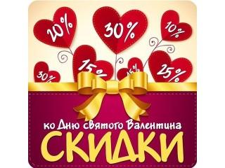 Распродажа на День Всех Влюбленных